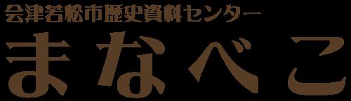 会津若松市歴史資料センター まなべこ